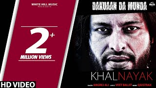 KHALNAYAK (Full Video) Angrej Ali   Dakuaan Da Munda   Latest Punjabi Song 2018   White Hill Music