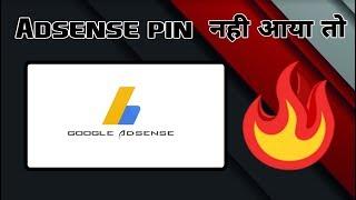 Google Adsense Se Judi Important Jankari || Ye Galti Mat Karna
