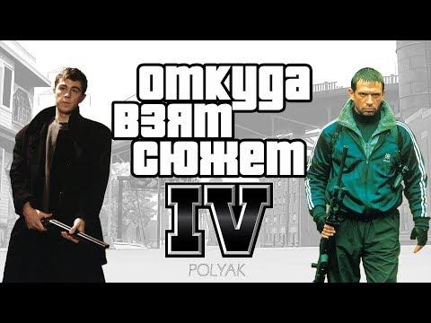 Откуда взят сюжет GTA IV? - Связь с российскими фильмами и актёрами