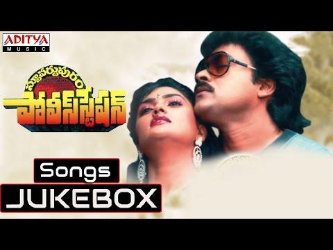 Stuvartupuram Police Station Telugu Movie Songs || Jukebox|| Chiranjeevi ,Vijayashanthi, Nirosha