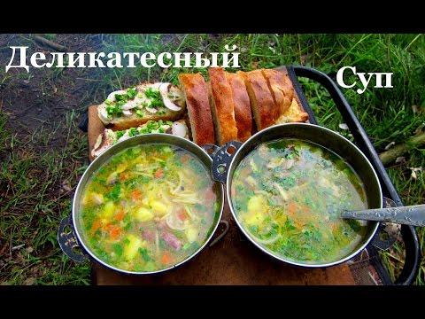 """Лесная Кухня """"Деликатесный суп"""""""