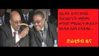 DireTube News - Ethiopia, Sudan discussing operationalization of surface transport