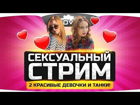 СЕКСУАЛЬНЫЙ СТРИМ! ● Две красивые девчонки и Танки