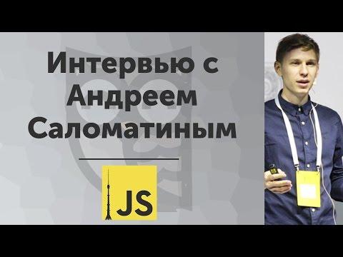 Нужен ли бэкенд? Интервью с Андреем Саломатиным на конференции MoscowJS Meetup