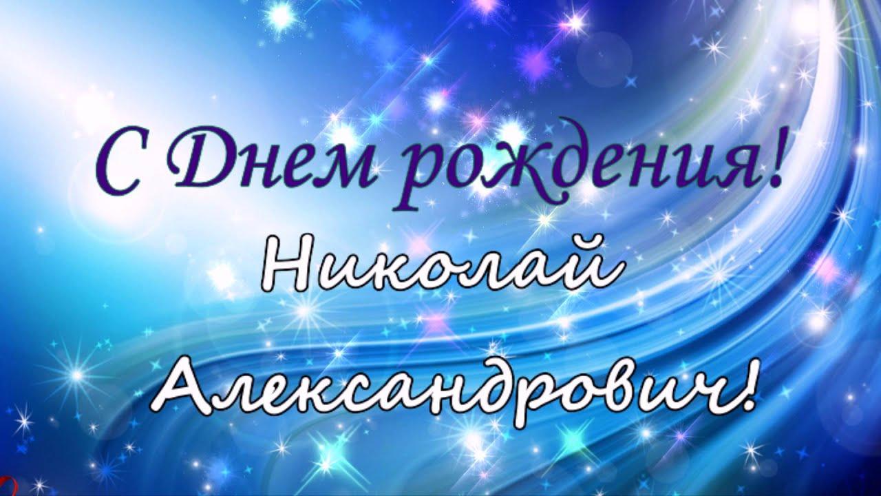Поздравления андрея александровича с днем рождения