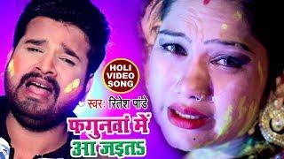 Ritesh Pandey (2018) दर्दभरा होली गीत Fagunawa Me Aa Jaita Superhit Bhojpuri SAD Holi Songs new