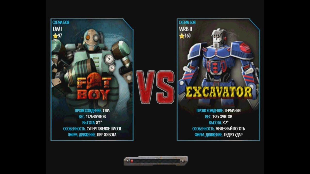 Excavator Real Steel Wrb Real Steel Wrb Fat Boy vs