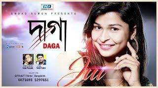 Daga   Jui   Emdad Sumon   Rahul Mutsuddy   Lyrical Video   Bangla New Song   2017