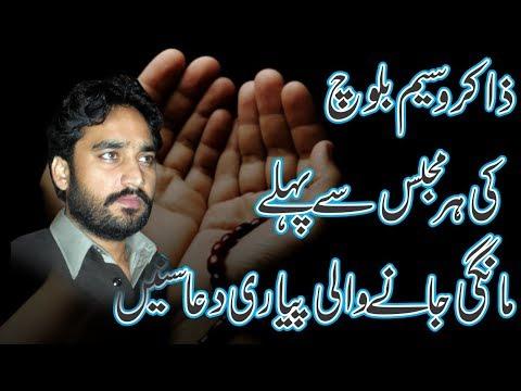 Zakir Waseem Baloch | Dua |