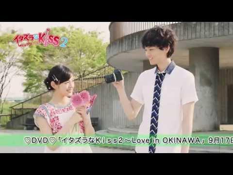 イタズラなKiss2~love In Tokyo タイトルバック(主題歌 Cyntia/kiss Kiss Kiss) video