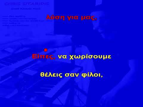 ΚΟΙΤΑΞΕ ΜΕ - Γ. Πλούταρχος & Diana [Karaoke Version + Lyrics] By Chris Sitaridis