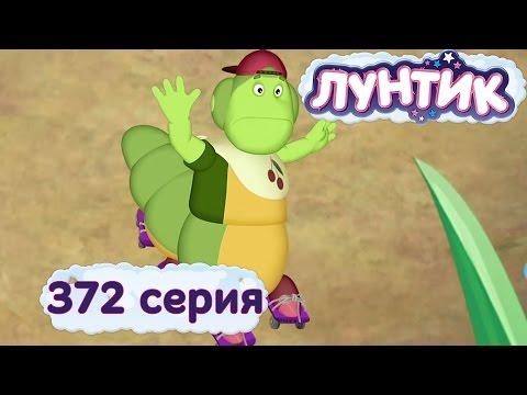 Лунтик и его друзья - 372 серия. Ролики