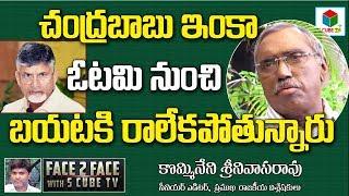 చంద్రబాబు ఇంకా ఓటమి నుంచి బయటికి రాలేకపోతున్నారు | KSR Comment On Chandrababu | Latest Ap Politics