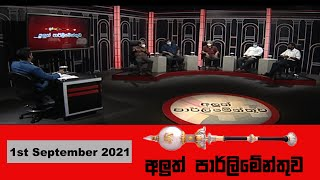 Aluth Parlimenthuwa  01 September 2021