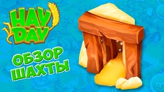 Hay Day ШАХТА