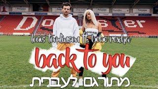 Download Lagu Louis Tomlinson ft. Bebe Rexha - Back to You | מתורגם לעברית Gratis STAFABAND