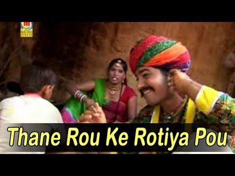 Thane Rou Ke Rotiya Pou | Rajasthani Lokgeet | 2013 Desi Marwari Song By Manohar Luhar video