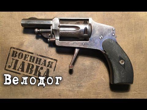 Карманный револьвер «Велодог»