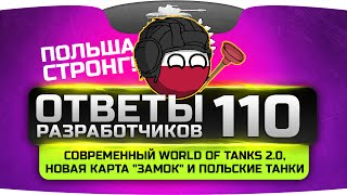 """Ответы Разработчиков #110. Новый World Of Tanks 2.0, новая карта """"Замок"""" и польские танки."""