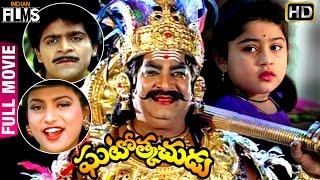 Ghatothkachudu Telugu Full Movie | Ali | Satyanarayana | Roja | SV Krishna Reddy | Indian Films
