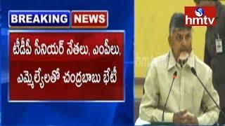 Chandrababu Naidu Meeting With Party Leaders | hmtv