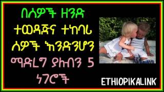 Tips to be well respected- Ethiopikalink