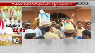 హోదా హోరు.| Left Parties and Public Unions Round Table Meeting On AP Special Status