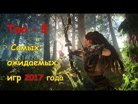 Топ - 5 самых ожидаемых игр 2017 года