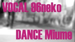 【96猫×みうめ】 D 【歌って踊ってみた】