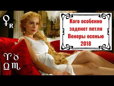 Кого особенно заденет петля Венеры осенью 2018