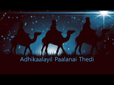 Athikaalayil Paalanai Thedi - Lyric Video Christian Song - Christmas