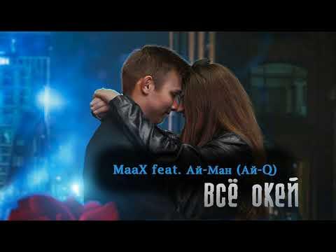 MaaX - MaaX feat. Ай Ман (Ай-Q) - Всё Окей