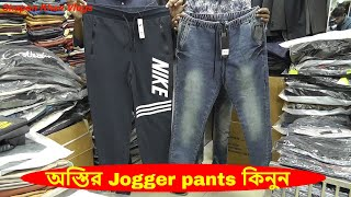 Style Jogger Pants 2019 market In BD | Best Quality Jogger Cheap Price | Shapon Khan Vlogs