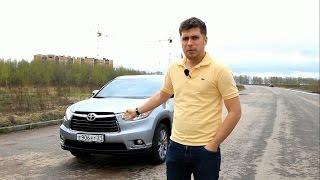 Toyota Highlander Тeст-дрaйв.Anton Avtoman.