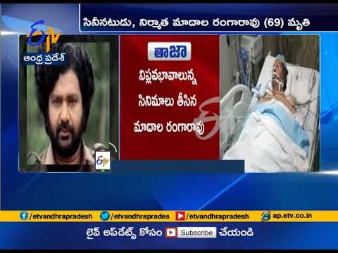 Tollywood Actor Madala Ranga Rao Passed Away With Heart Attack
