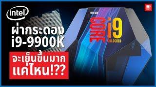 ผ่ากระดอง Intel Core i9 9900K gen9 จับ Delid จะเย็นมากขึ้นแค่ไหน !??