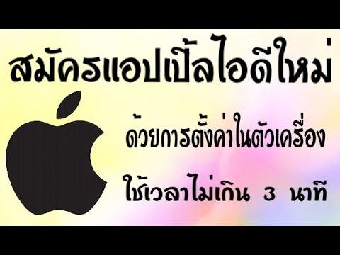 สมัครแอปเปิ้ลไอดีไม่ต้องใช้คอม  - Create new APPLE ID on your iphone or ipad