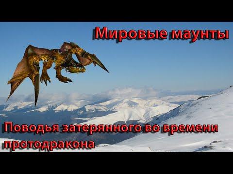 Нордскол: Мировые маунты - Поводья затерянного во времени протодракона