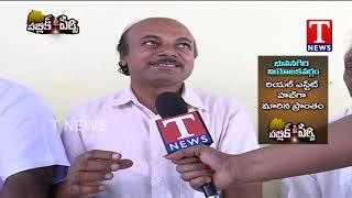 Public Pulse | Public Opinion On TRS Govt | Bhongir Constituency  live Telugu