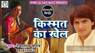 ये बिरहा सुनकर आँख में आशु आ जायेंगे - किस्मत का खेल - Deva Lal Yadav - Bhojpuri Birha 2018