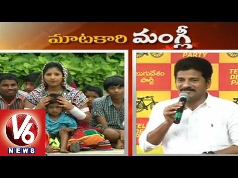 Maatakari Mangli satires on TTDP Revanth Reddy and T Congress Rajaiah