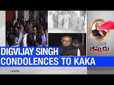 Digvijay Singh pays Homage to G Venkat Swamy(Kaka)