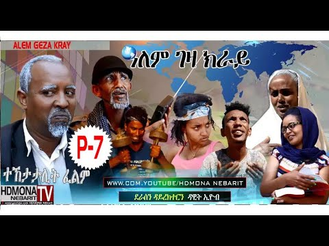 HDMONA - Part 7 - ዓለም ገዛ ክራይ ብ ዳዊት ኢዮብ Alem Geza Kray by Dawit - New Eritrean Series Film 2018