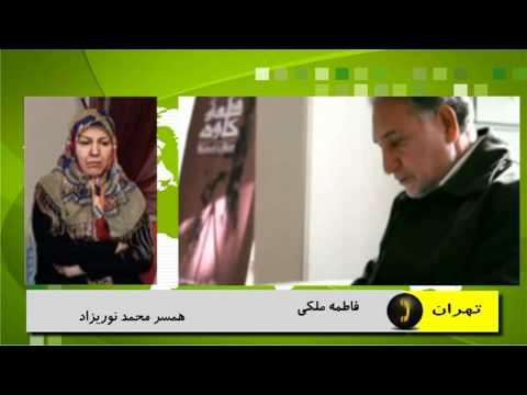 مصاحبه با فاطمه ملکی همسر محمد نوری زاد - بی خبری مطلق