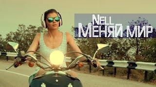Nell - Меняй мир