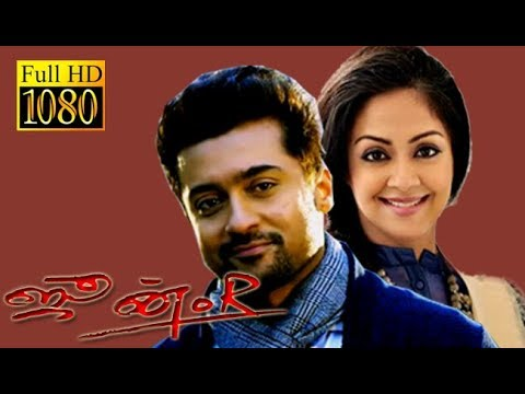 June -R | Suriya,Jyothika,Saritha | Superhit Tamil Movie HD