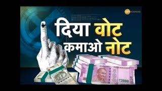 Final Trade: Lok Sabha Elections Result 2019 special episode, 23rd May, 2019