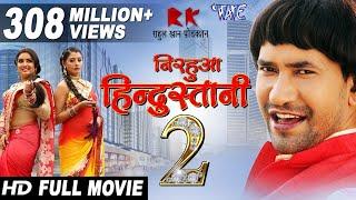 देहाती दूल्हा (2019) दिनेश लाल निरहुआ की सबसे बड़ी कॉमेडी फिल्म 2019 | पारिवारिक फिल्म