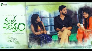 Maro Chitram  - Trailer || 4K || Latest Telugu Short Film || Directed by Varun k