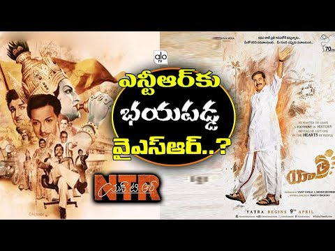 NTR Biopic Vs Yatra Movie | Yatra Movie Postponed | Balakrishna Vs Mannutty | Alo TV Channel